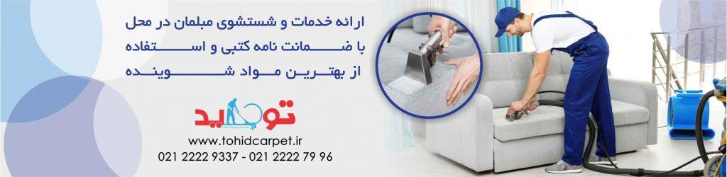 مبل شویی ،خدمات مبل شویی،خدمات مبل شویی تهران،بهترین خدمات مبل شویی