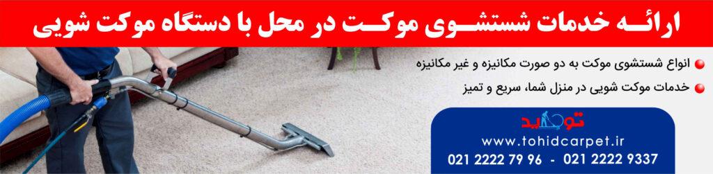 موکتشویی،موکت شویی در تهران