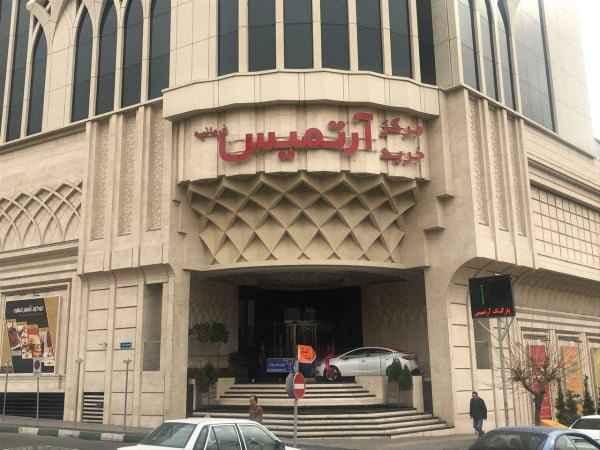 مرکز خرید آرتمیس شمال شهر تهران