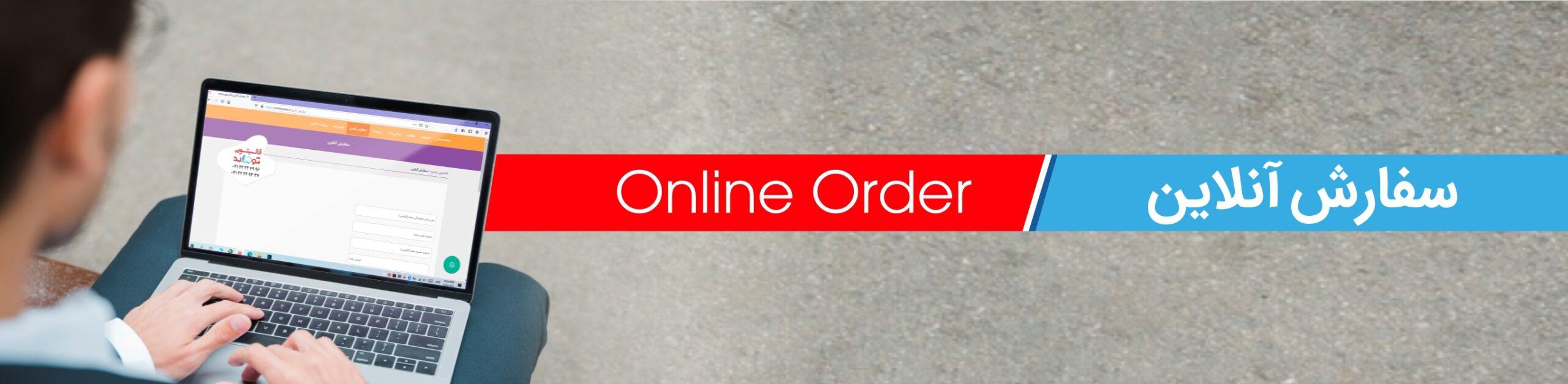 سفارش آنلاین قالیشویی