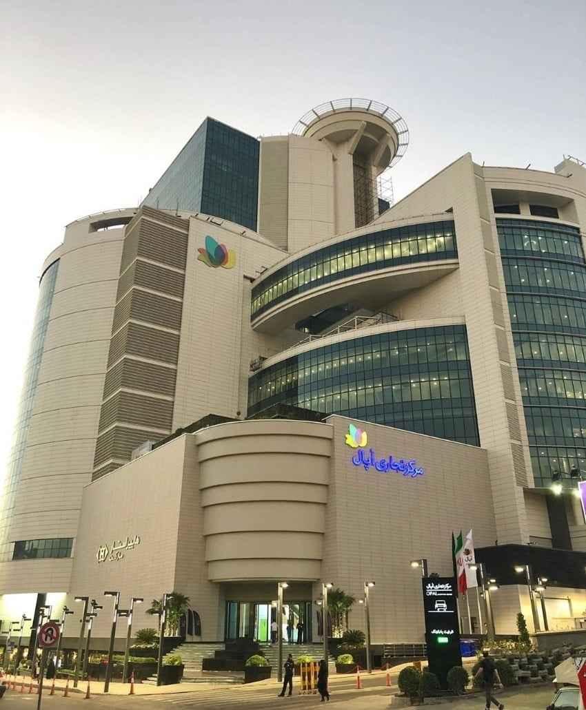 مرکز خرید اپال