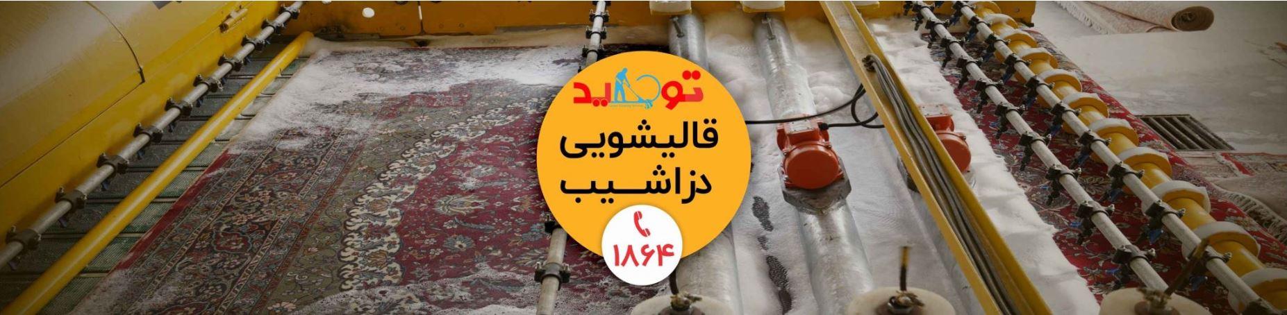 قالیشویی دزاشیب