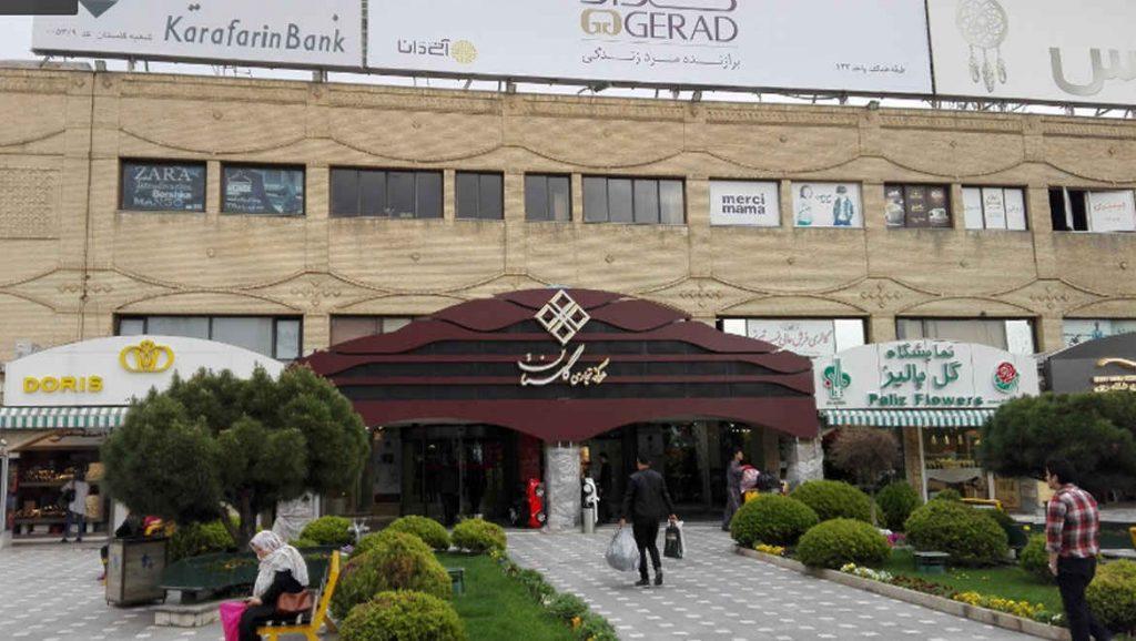 مرکز خرید گلستان شهرک غرب  قالیشویی شهرک غرب