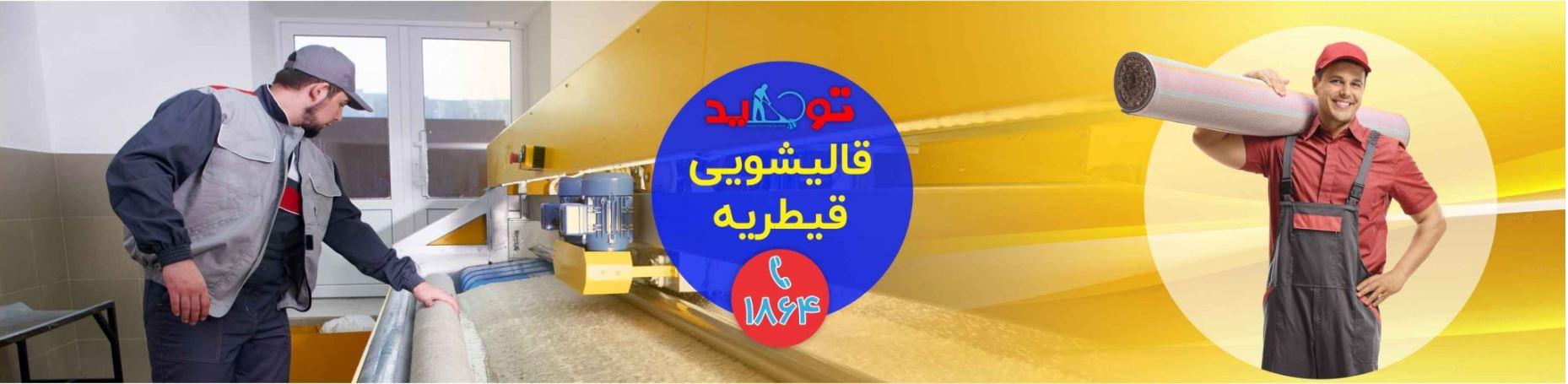 قالیشویی قیطریه،قالیشویی در قیطریه،قالیشویی نزدیک به قیطریه،قالیشویی خوب قیطریه