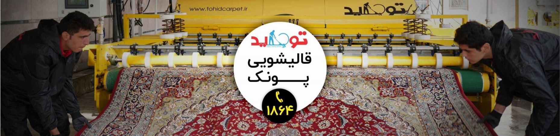 قالیشویی در پونک،قالیشویی محدوده پونک،قالیشویی خوب در پونک،قالیشویی پونک
