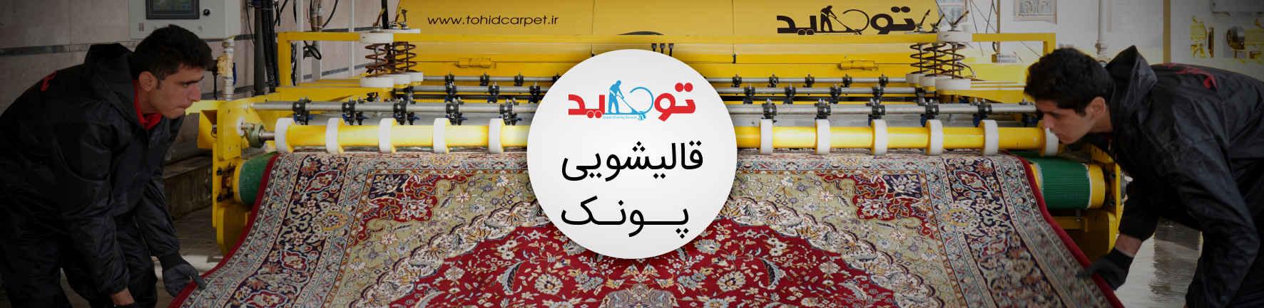 قالیشویی پونک