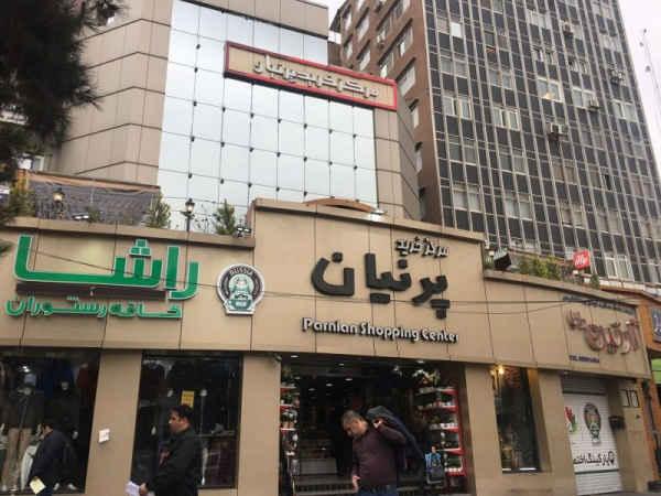 مرکز خرید پرنیان در محله مینی سیتی