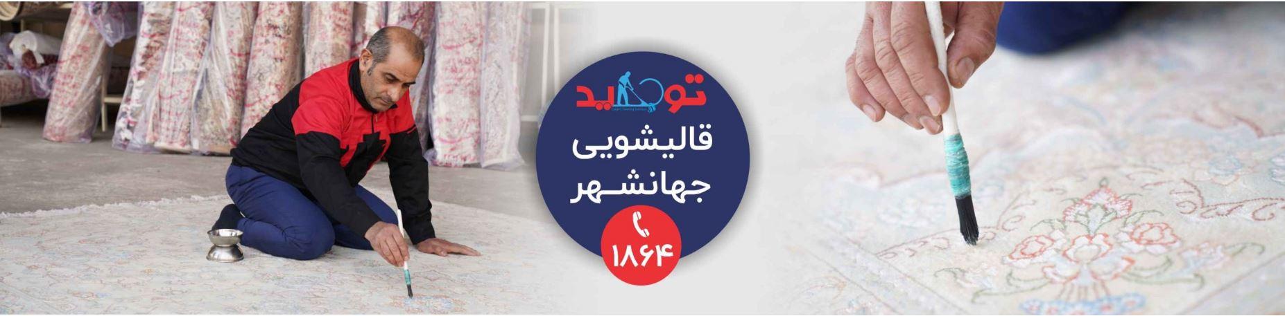قالیشویی جهانشهر