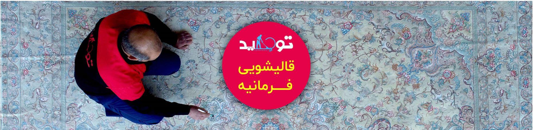 قالیشویی فرمانیه
