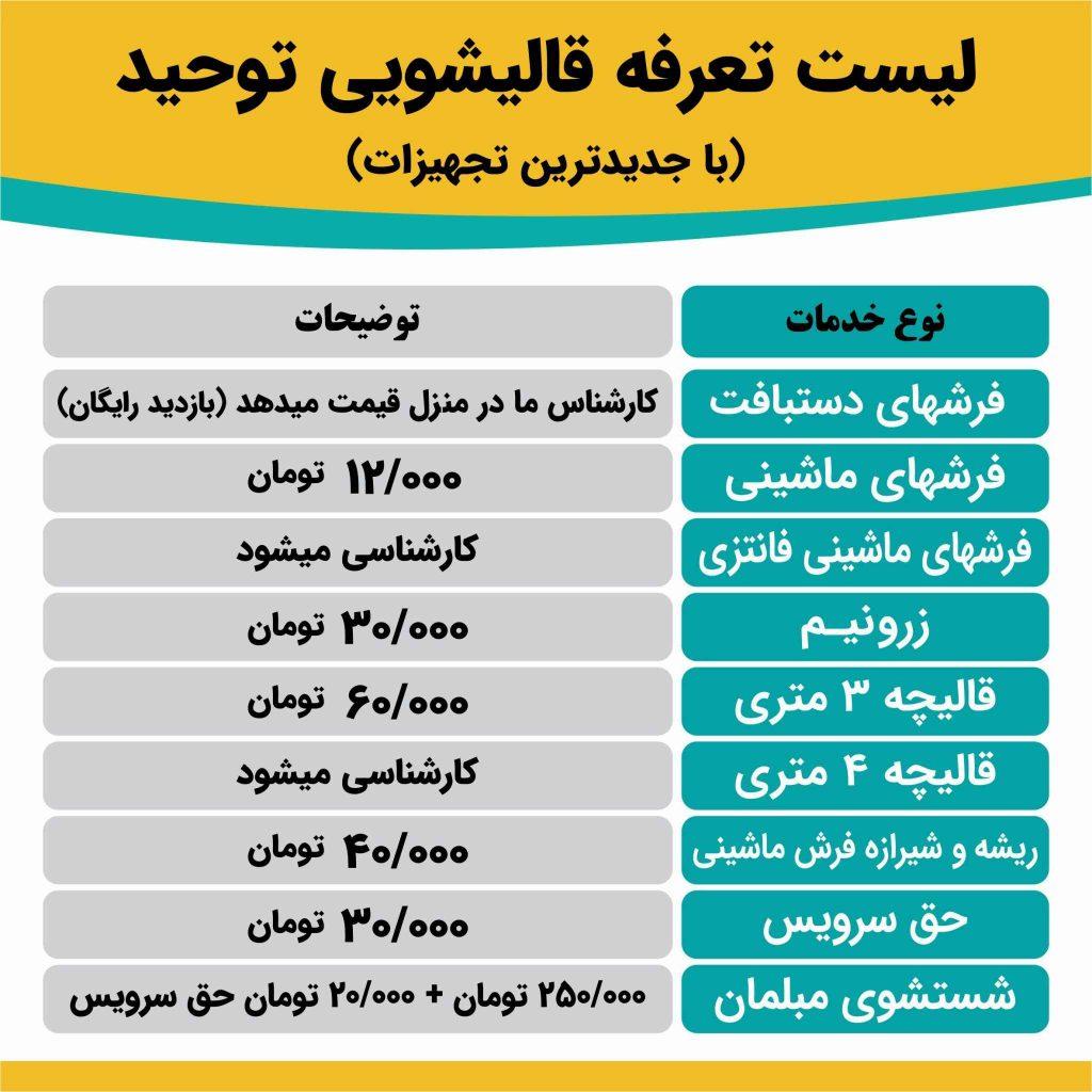 هزینه قالیشویی در فرمانیه تهران