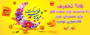کارت تخفیف عید فطر