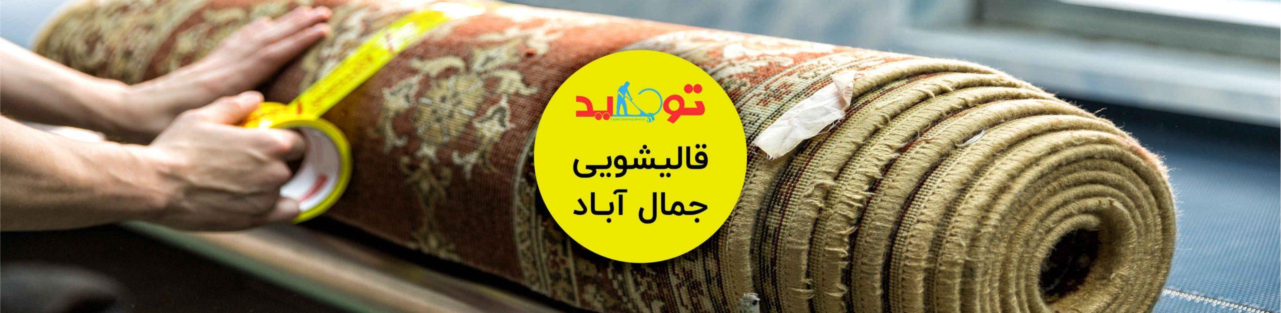 قالیشویی جمال آباد