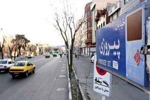 محله پیروزی تهران کجاست؟