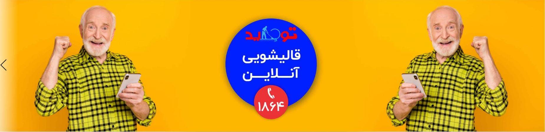 قالیشویی آنلاین،خدمات قالیشویی آنلاین در تهران،قالیشویی آنلاین در شهر تهران