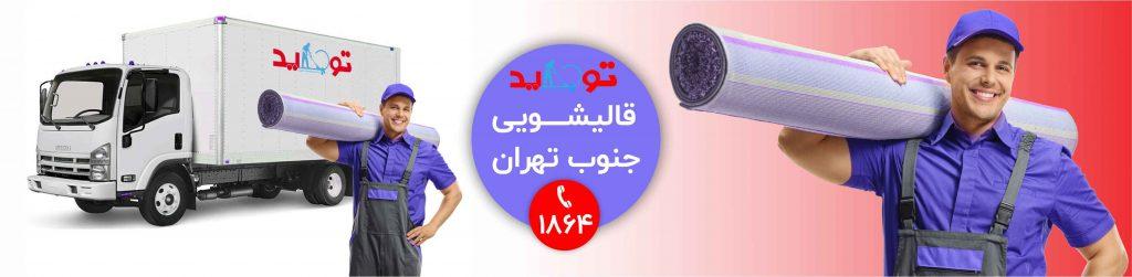 قالیشویی جنوب تهران،قالیشویی باقرشهر،قالیشویی کهریزک،قالیشویی در جنوب تهران