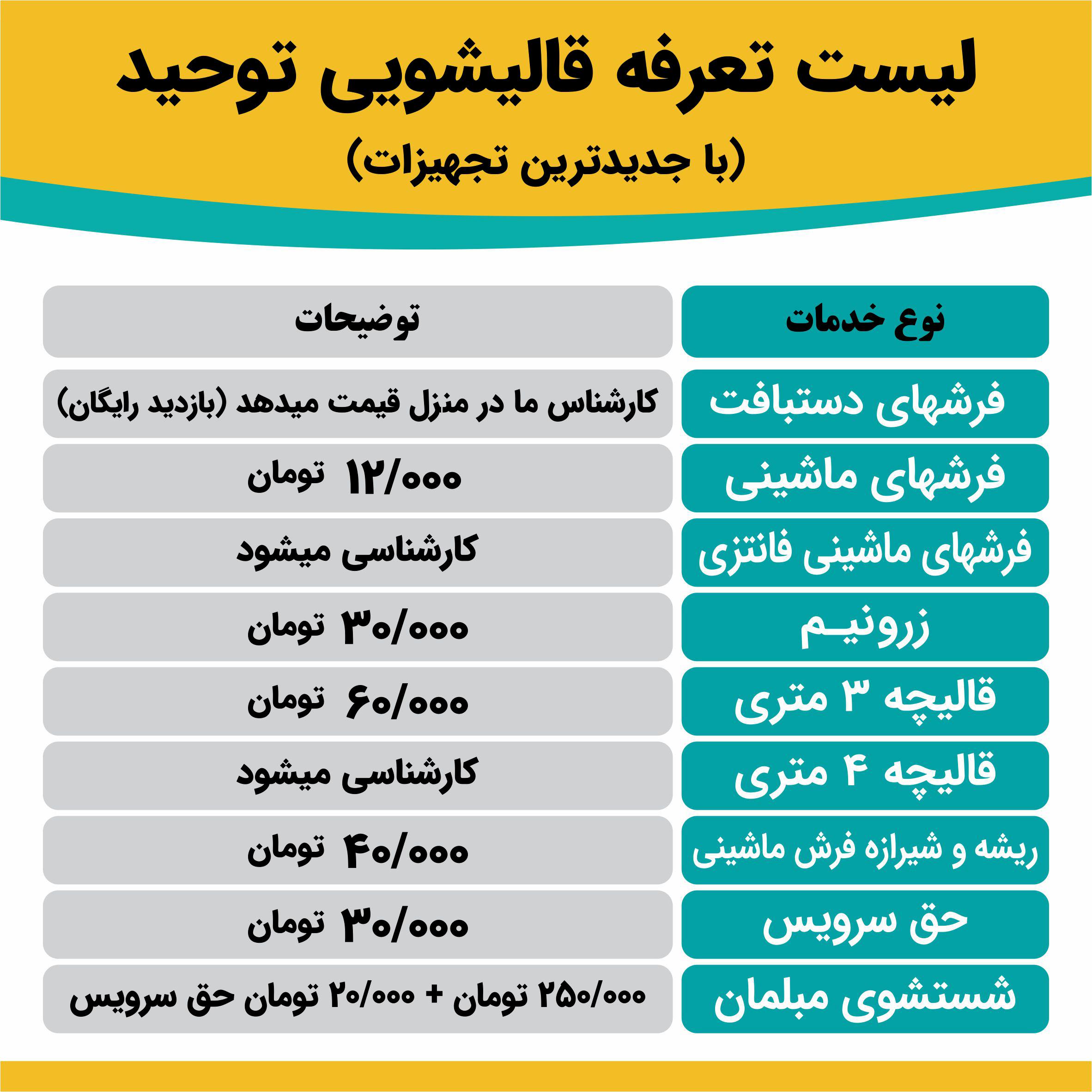 لیست قیمت خدمات قالیشویی توحید